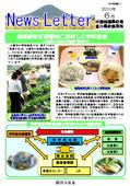 ニュースレター(香川版)2010年6月