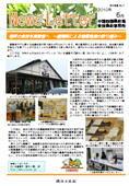 ニュースレター(愛媛版)2010年6月
