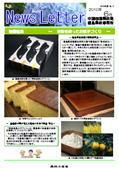 ニュースレター(徳島版)2010年6月