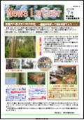 ニュースレター(岡山版)2010年7月