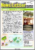 ニュースレター(広島版)2010年7月