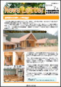 ニュースレター(愛媛版)2010年7月