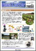 ニュースレター(山口版)2010年8月