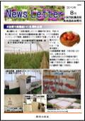 ニュースレター(島根版)2010年8月