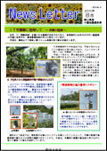 ニュースレター(岡山版)2010年8月