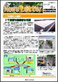 ニュースレター(愛媛版)2010年8月