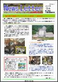 ニュースレター(岡山版)2010年9月