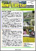 ニュースレター(広島版)2010年9月