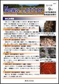ニュースレター(島根版)2010年9月