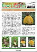 ニュースレター(高知版)2010年9月