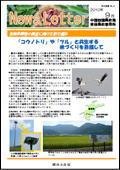 ニュースレター(愛媛版)2010年9月