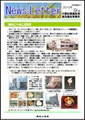 ニュースレター(鳥取版)2010年9月