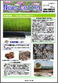 ニュースレター(徳島版)2010年9月