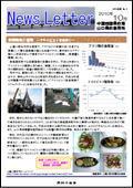 ニュースレター(山口版)2010年10月