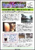ニュースレター(岡山版)2010年10月