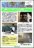 ニュースレター(香川版)2010年10月