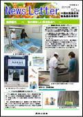 ニュースレター(徳島版)2010年10月