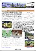 ニュースレター(山口版)2010年11月