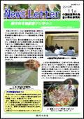 ニュースレター(香川版)2010年11月