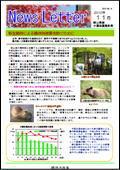 ニュースレター(岡山版)2010年11月