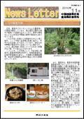 ニュースレター(高知版)2010年11月
