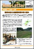 ニュースレター(愛媛版)2010年11月