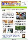 ニュースレター(岡山版)2010年12月