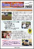 ニュースレター(山口版)2010年12月