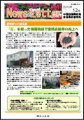 ニュースレター(愛媛版)2010年12月