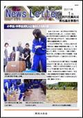 ニュースレター(島根版)2011年1月