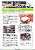 ニュースレター(岡山版)2011年1月