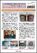 ニュースレター(高知版)2011年1月