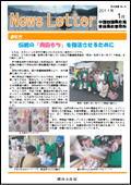 ニュースレター(愛媛版)2011年1月
