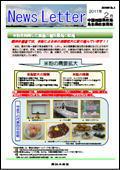 ニュースレター(鳥取版)2011年2月
