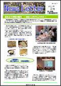ニュースレター(岡山版)2011年2月