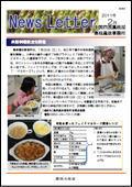 ニュースレター(島根版)2011年2月