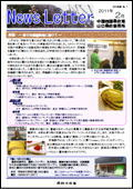 ニュースレター(山口版)2011年2月