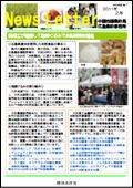 ニュースレター(広島版)2011年2月