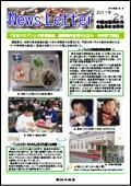 ニュースレター(徳島版)2011年2月