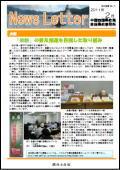 ニュースレター(愛媛版)2011年2月