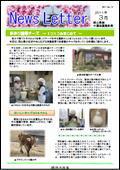 ニュースレター(岡山版)2011年3月