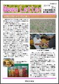 ニュースレター(高知版)2011年3月