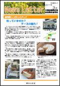 ニュースレター(愛媛版)2011年3月