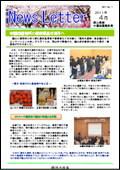 ニュースレター(岡山版)2011年4月