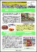 ニュースレター(香川版)2011年4月