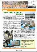 ニュースレター(愛媛版)2011年4月