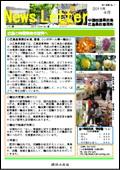 ニュースレター(広島版)2011年4月