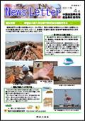 ニュースレター(徳島版)2011年4月