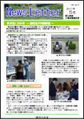 ニュースレター(岡山版)2011年5月