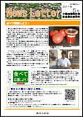 ニュースレター(愛媛版)2011年5月